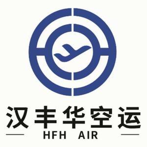 深圳市汉丰华国际货运代理有限公司