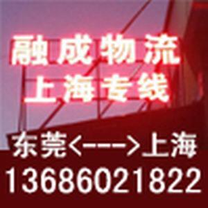 东莞市融成物流有限公司