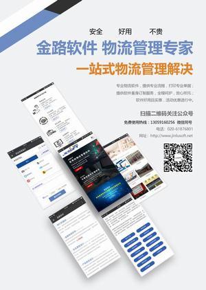金陆软件(广州)有限公司