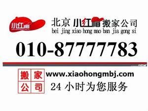 北京小红帽搬家公司