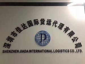 深圳市佳达国际货运代理有限公司