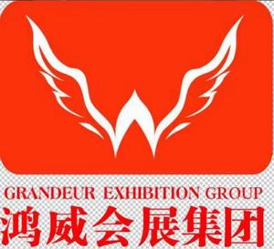 广东鸿威国际会展集团有限公司