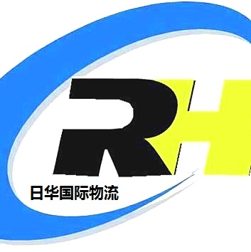 广州日华货运代理有限公司