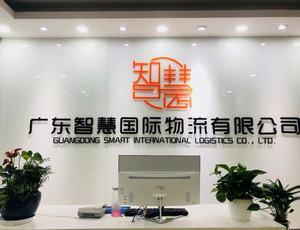 广东智慧国际物流有限公司
