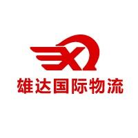 上海雄达国际物流有限公司