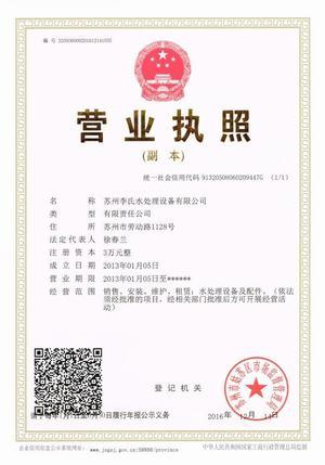 苏州伟志水处理设备有限公司子公司