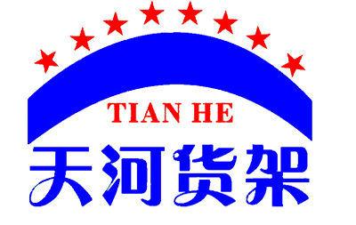 郑州天河货架有限公司