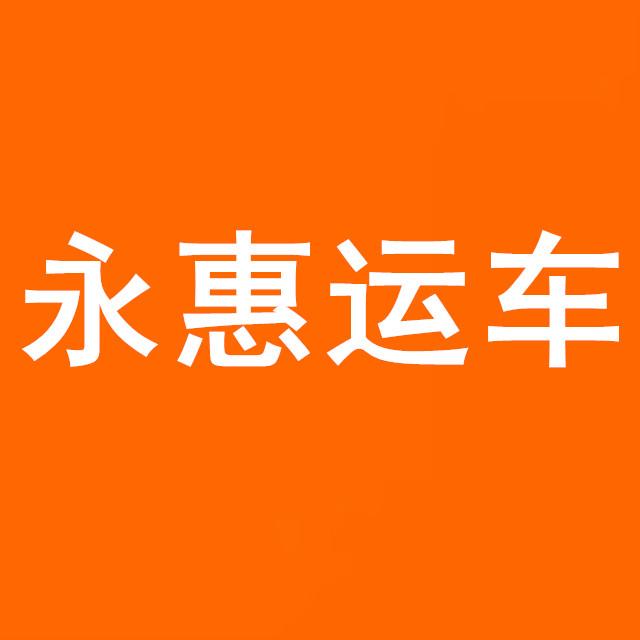 深圳到朔州小轿车托运,几天发车