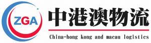 深圳市中港澳物流货运搬家有限公司
