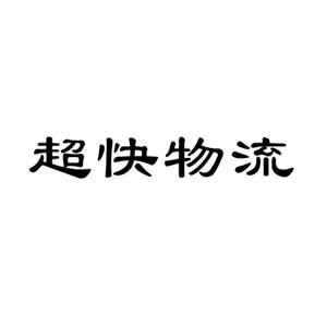惠州到杭州专线物流快运