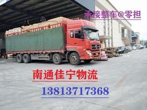 南通到贵州物流铜仁搬家货运专线