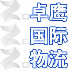 上海卓鹰国际供应链公司