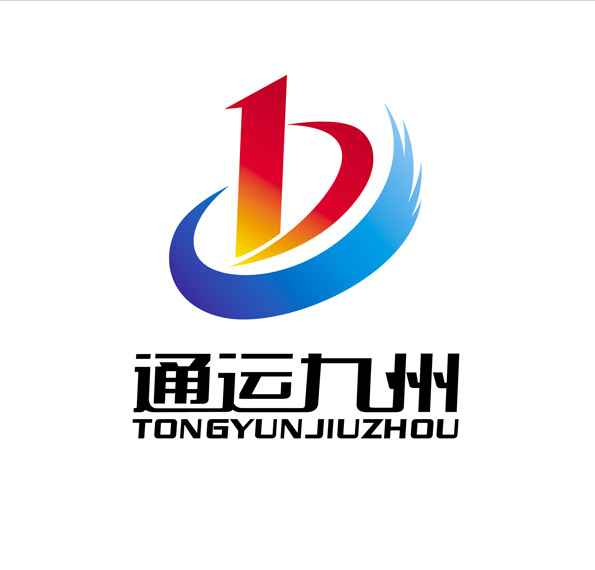 深圳市通运九州物流有限公司