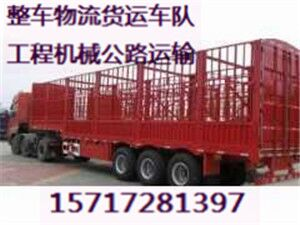 河北襄阳大型机械设备长途大件运输A挖机设备工程机械特种物流