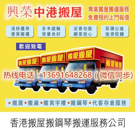 深圳市兴荣中港搬家公司
