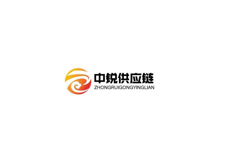 江苏中锐供应链管理有限公司