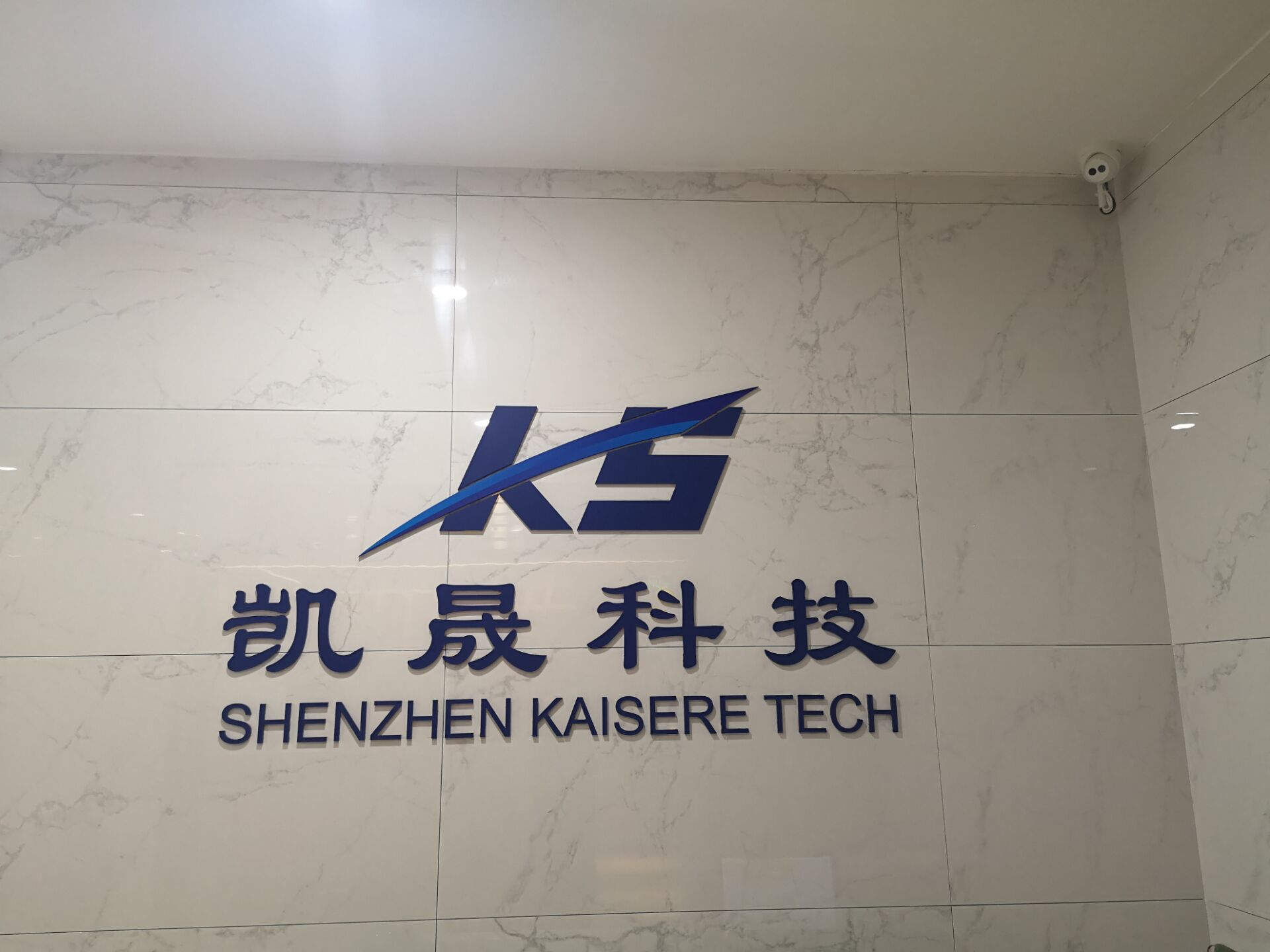 深圳市凯晟科技有限公司