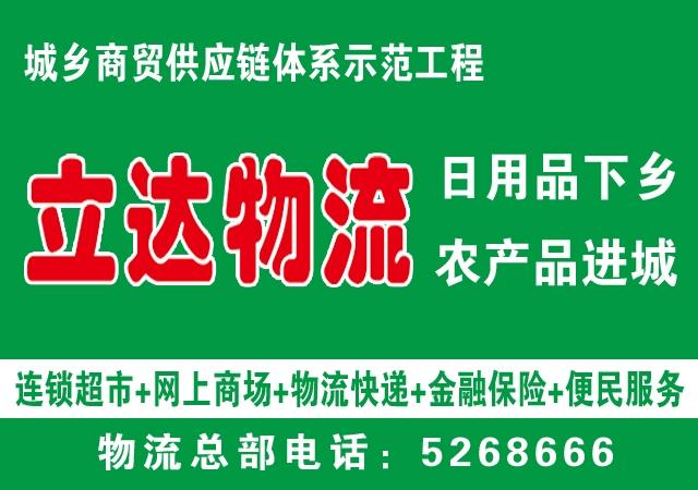 吉林省大安市立达物流有限公司