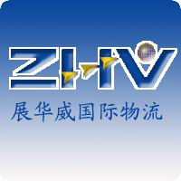 青岛展华威国际物流有限公司黄岛分公司