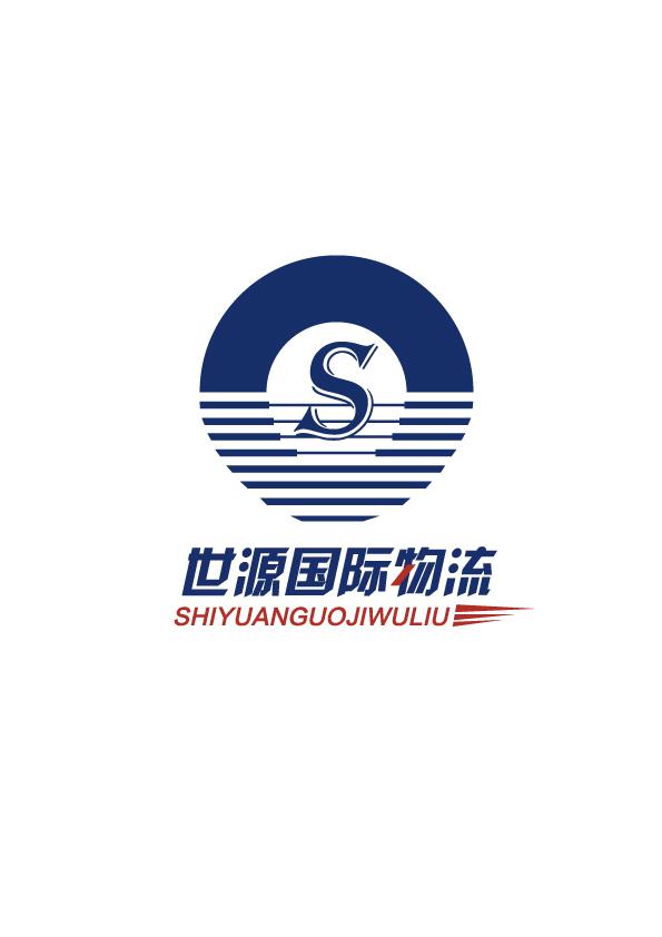 深圳市世源国际物流有限公司