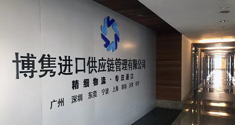 天津进口报关代理公司