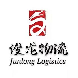 深圳市俊龙国际物流有限公司