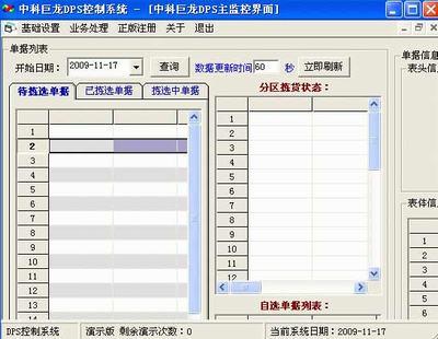 电子标签拣货系统医药软件