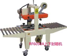 RF6050A自动封箱机