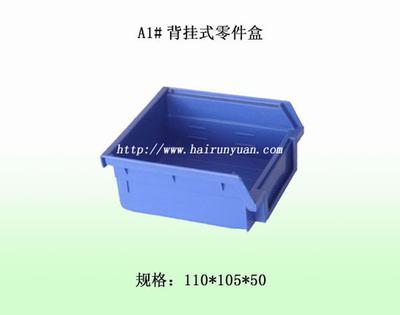 背挂式零件盒 塑料零件盒 物流箱