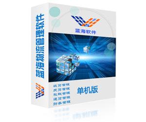 蓝海物流软件