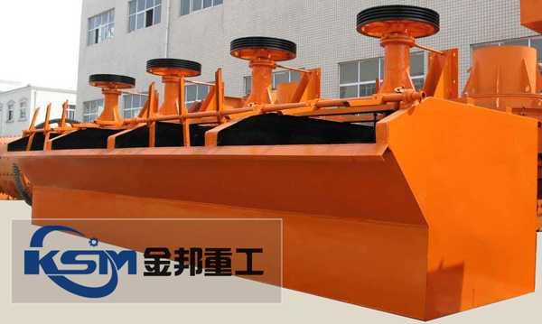 浮选设备/大型浮选机/矿用浮选机