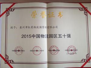 2015年度中国物流园50强