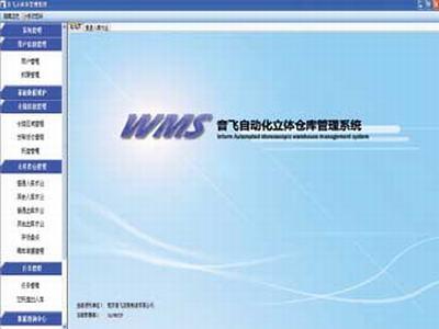 音飞仓储管理软件