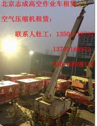 天津北京租购式出租高空作业车