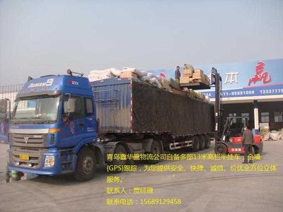 青岛到重庆专线配货物流