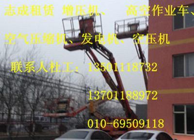 北京志成jlg高空作业车租赁