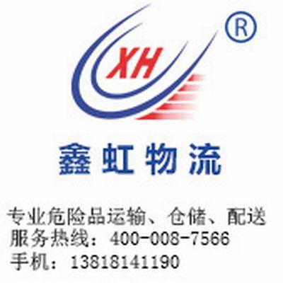 上海至广州往返危险品专线
