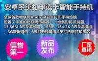 安卓Android打印终端 智能POS 手持式PDA