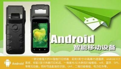 内置2英寸热敏打印Android OS v4.2手持终端 移动数据终端