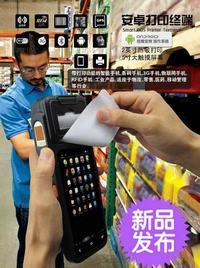 安卓android平台 手持打印 扫描RFID手持智能终端PDA