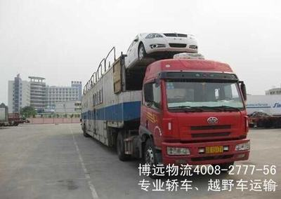 长沙轿车托运,长沙小汽车运输,长沙轿车物流公司 湖南博远物流