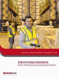 智森WMS系统 来自日本企业的核心管理思想