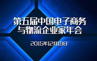 第十届制造业与物流业联动发展年会