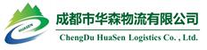 云南、贵州、重庆、四川、西藏、陕西冷链运输