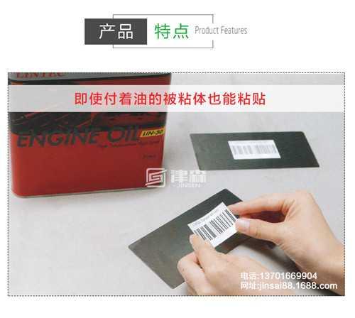 上海津森抗油不干胶、防油污标签、防油标签、抗油强粘标签