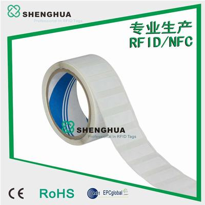 江门升华  RFID电子标签   药品管理  打印二维码/条形码  不干胶标签