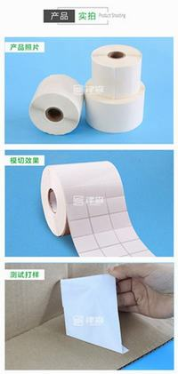 上海津森可移除标签、可移除不干胶、可移除标签生产厂家,可移除不干胶标签、可移除不干胶纸