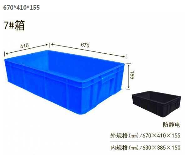 供应各种规格的塑胶框/塑料胶箱