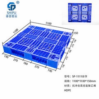 集装搬运塑料托盘 装卸塑料托盘 重庆厂家