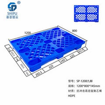 抗摔塑料托盘 HDPE新料塑料制品 厂家价格